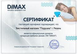 Матрас «Практик Мемо Хард 500» | ТМ Dimax
